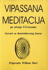 goenka2